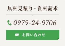 無料見積り・資料請求 電話番号:0979-24-9706 お問い合わせ